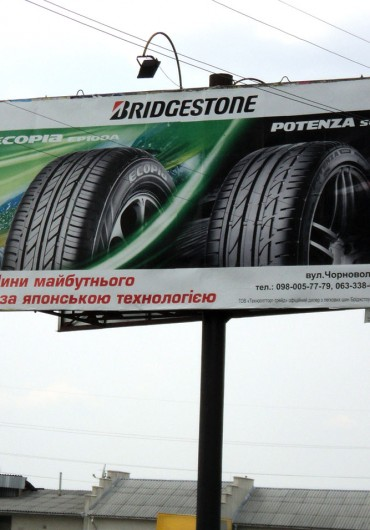 bridgestone_big_board